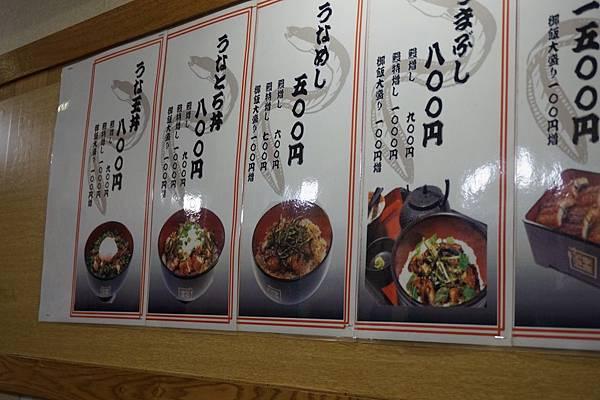 宇奈鰻魚飯菜單-6.JPG