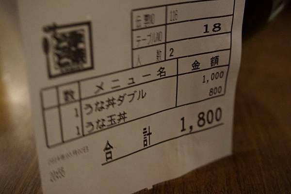 宇奈鰻魚飯菜單-7.JPG