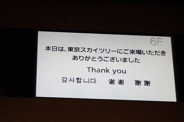 晴空塔-61.1.JPG