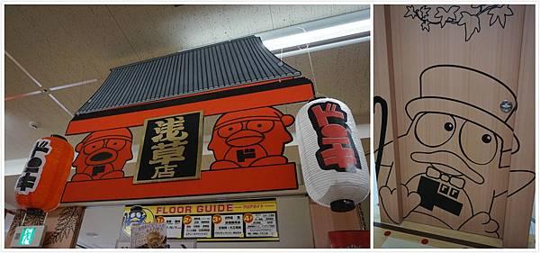 淺草商店-1.1.jpg