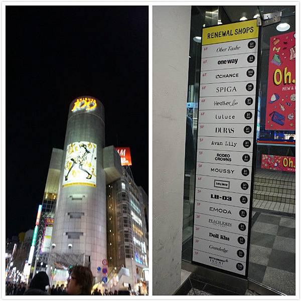 涉谷-4.jpg