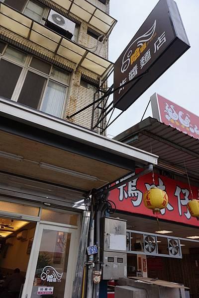 哈囉榨醬麵-11.JPG