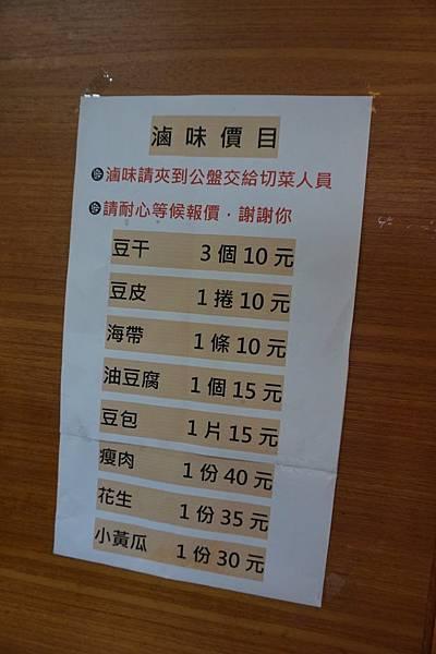 哈囉榨醬麵菜單 (3).JPG