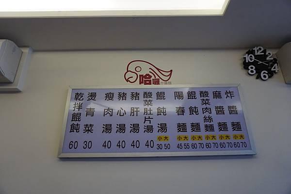 哈囉榨醬麵菜單 (2).JPG