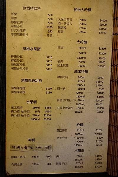 酒肴菜單 (2).JPG