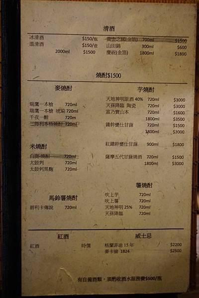 酒肴菜單 (3).JPG