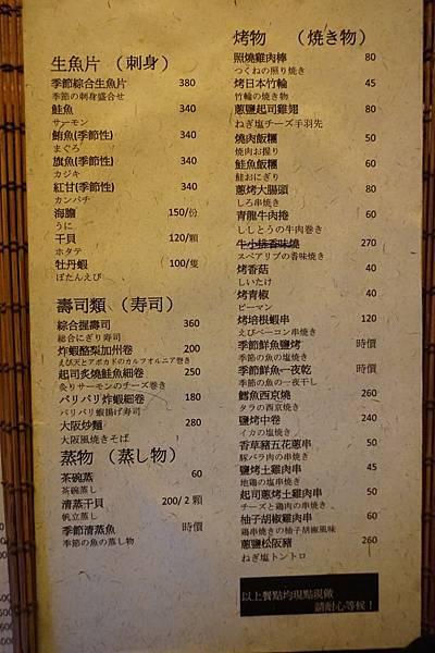 酒肴菜單 (4).JPG