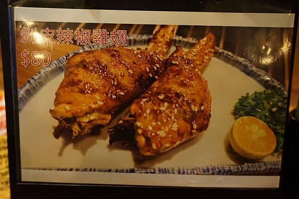 酒肴菜單 (7).JPG