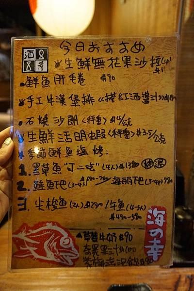 酒肴菜單 (15).JPG