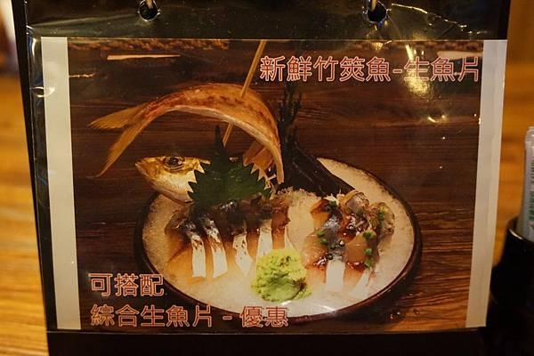 酒肴菜單 (14).JPG