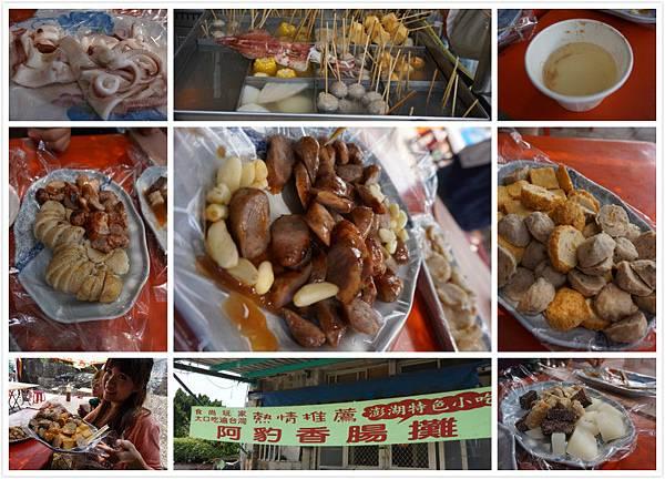 阿豹香腸攤-1.jpg