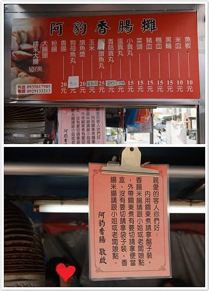 阿豹香腸攤-3.jpg