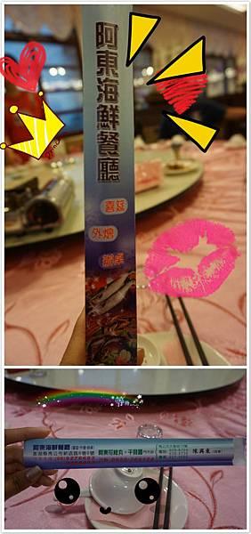 阿東海鮮餐廳-2.jpg