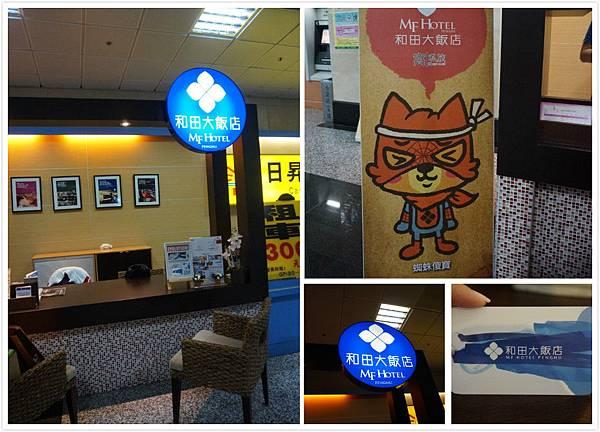 和田飯店-4.jpg