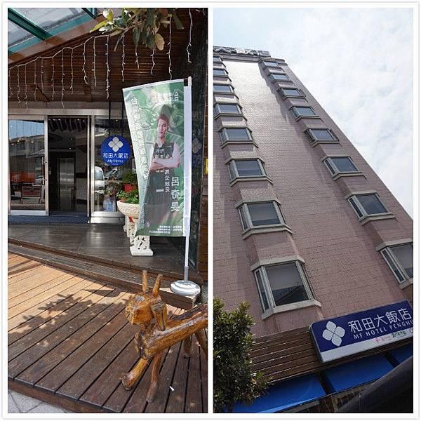 和田飯店-8.jpg