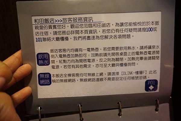 和田飯店-36.JPG