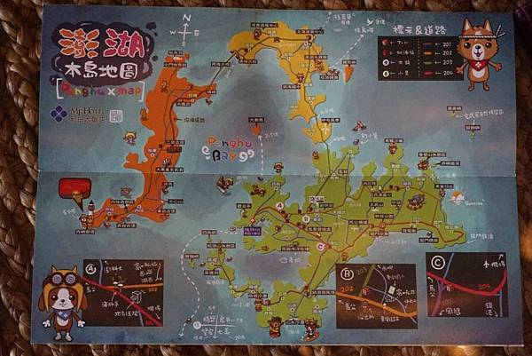 澎湖地圖 (4).JPG