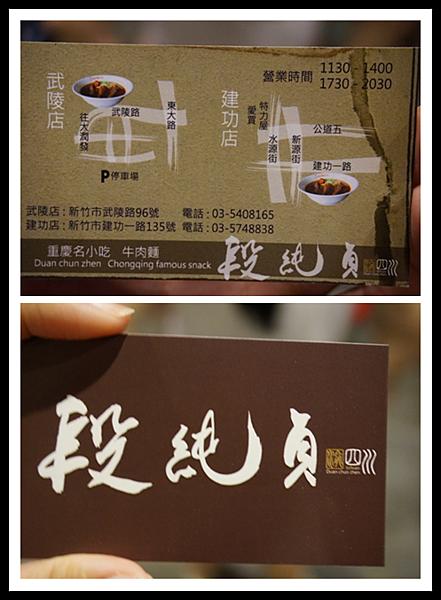 段純貞-2.png