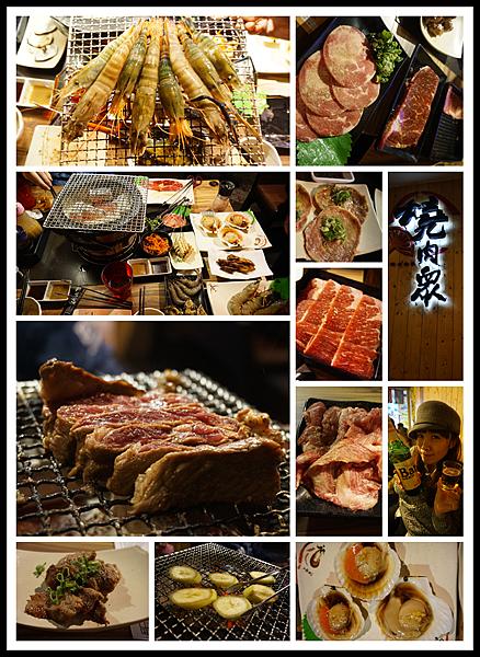 燒肉眾-1.png