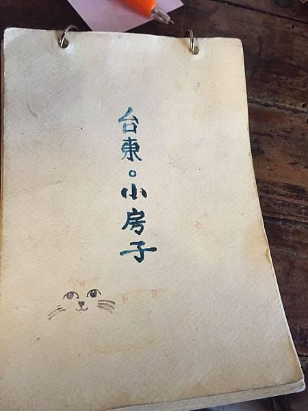 台東小房子菜單 (1).JPG