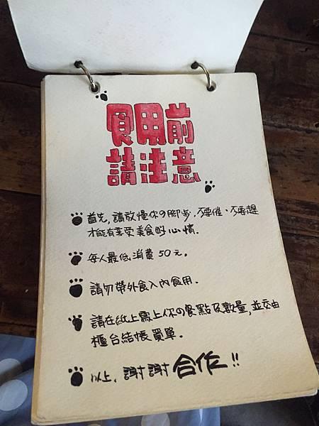台東小房子菜單 (2).JPG