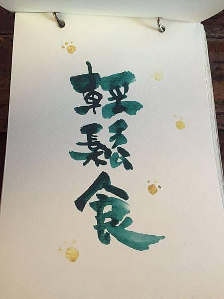 台東小房子菜單 (13).JPG