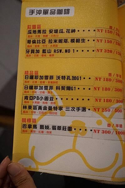 法豆菜單 (2).JPG