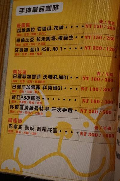 法豆菜單 (3).JPG