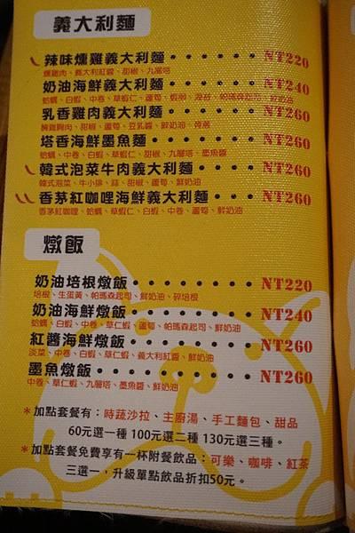 法豆菜單 (7).JPG