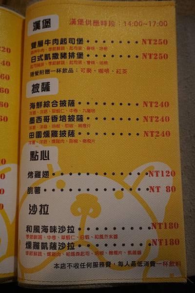 法豆菜單 (8).JPG