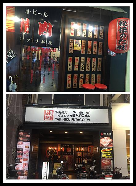 大阪雙子燒肉-2.png