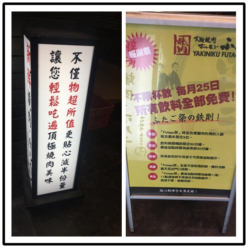 大阪雙子燒肉-3.png