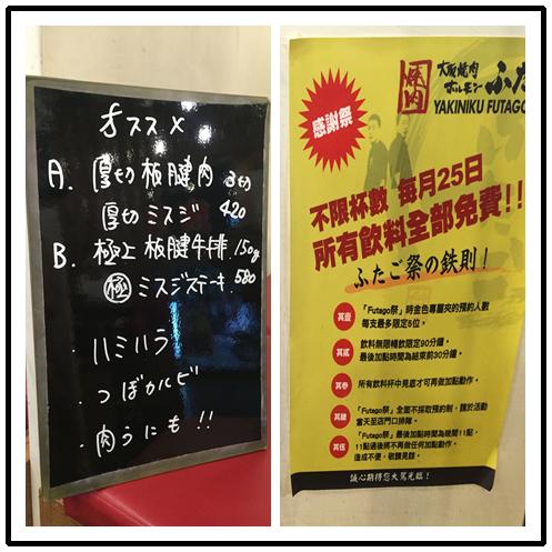 大阪雙子燒肉-8.png