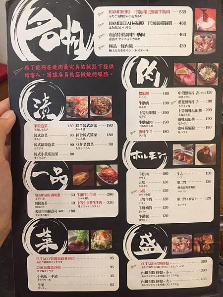 大阪雙子燒肉菜單MENU (3).JPG