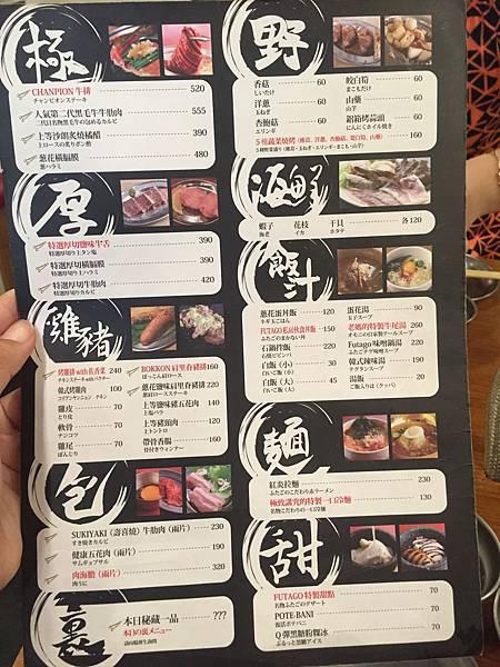 大阪雙子燒肉菜單MENU (4).JPG