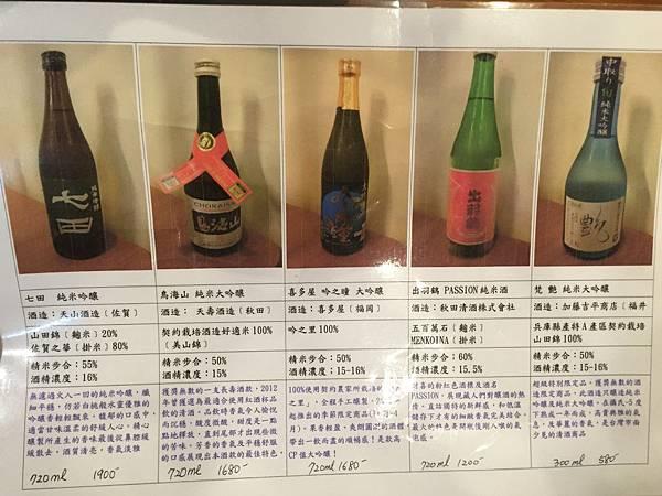 大阪雙子燒肉菜單酒類.JPG