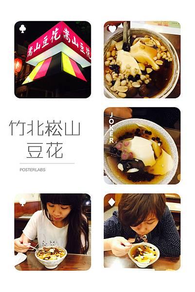 松山豆花 (1).JPG