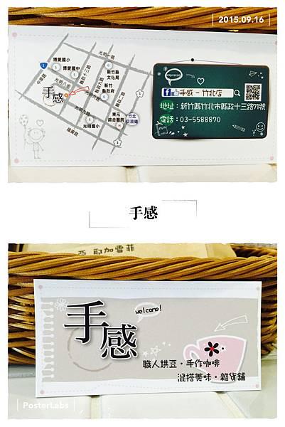 竹北手感咖啡 (2).JPG