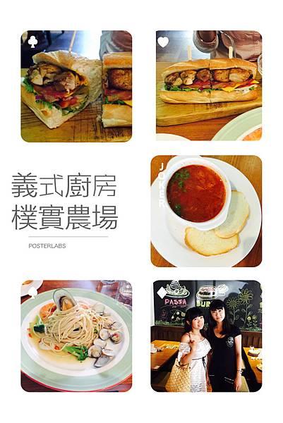 義式廚房 (1).JPG