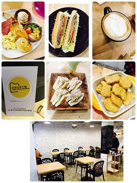 台北好食在早午餐 (1).JPG