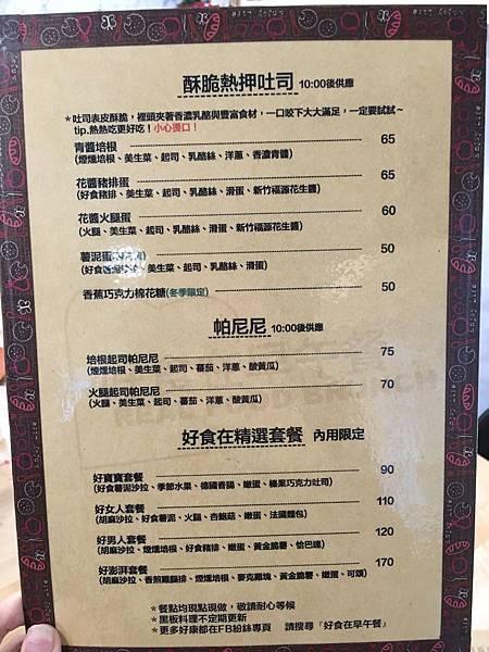 台北好食在早午餐 菜單 (1).JPG