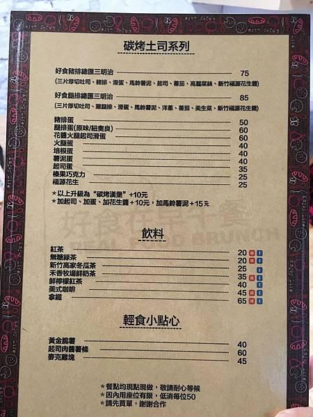 台北好食在早午餐 菜單 (2).JPG