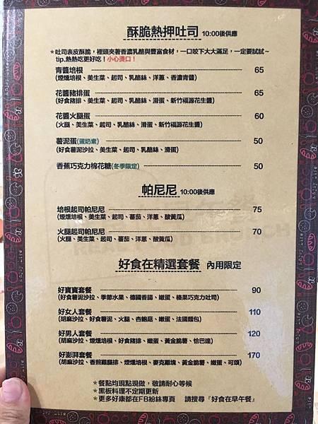 台北好食在早午餐 菜單 (3).JPG