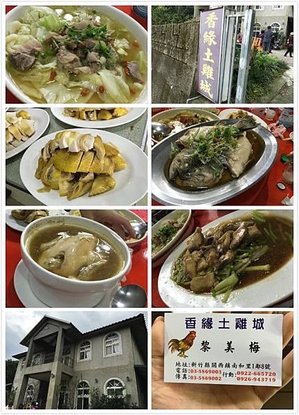 香緣土雞城 (1).jpg