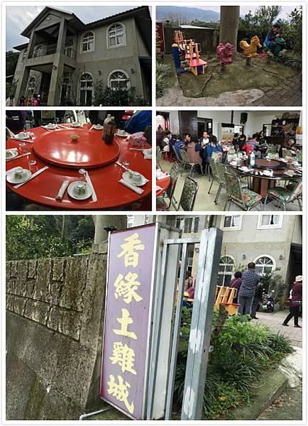 香緣土雞城 (4).jpg