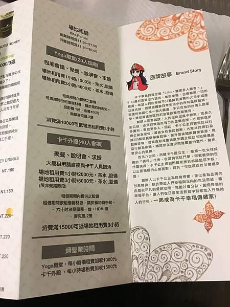 卡千公主菜單 (3).JPG