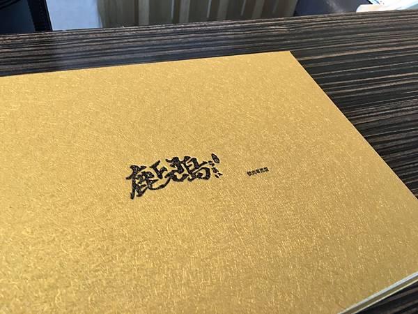 鹿兒島菜單 (1).JPG
