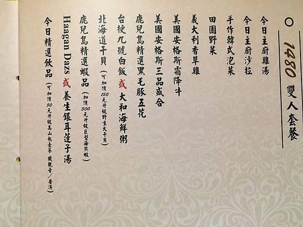 鹿兒島菜單 (4).JPG