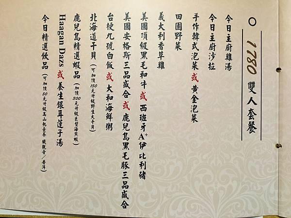 鹿兒島菜單 (5).JPG