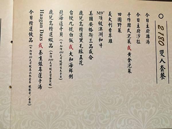 鹿兒島菜單 (6).JPG
